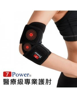 【富樂小舖】7POWER 醫療級專業護肘2入