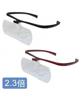 【富樂小舖】眼鏡式放大鏡 -  放大2.3倍