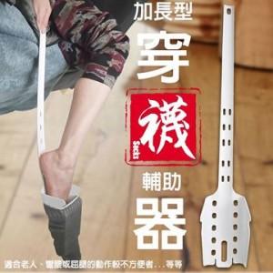 【富樂小舖】金德恩 加長型穿襪輔助器