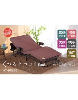 【富樂小舖】ATEX 日本製電動收納床AX-BE836